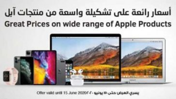 Jarir bookstore Apple Products Offers