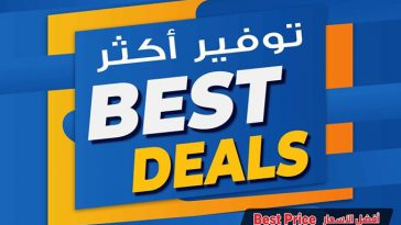 ansar-best-deals