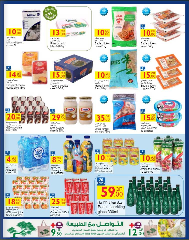 carrefour-weekly-3