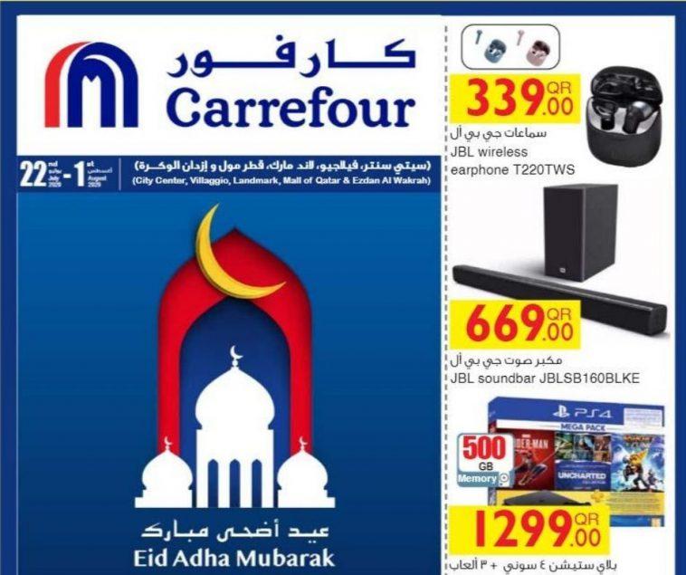 Carrefour Qatar EID Adha Offer